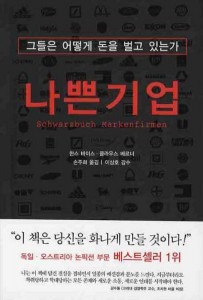 Schwarzbuch Markenfirmen koreanisch